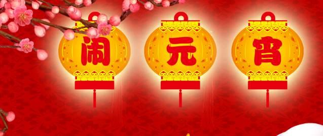 2020正月十五元宵节温馨祝福语说说100句