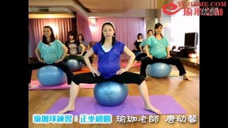 【瑜米之伽】瑜珈球妙用多 強化孕妈下肢肌力