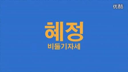 【瑜米之家】韩国女子组合AOA六大美女的瑜伽性感教程