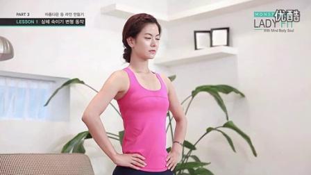 【瑜米之伽】韩国美女瑜伽 LadyFIt 08_高清