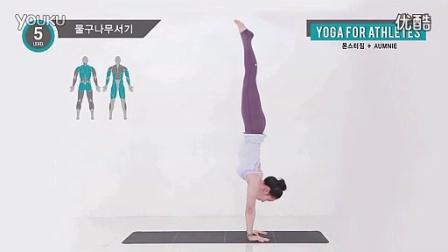【瑜米之伽】了解瑜伽动作中的肌肉群8