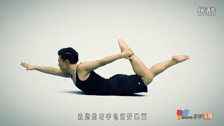 【瑜米之伽】美骐瑜伽—补肾壮阳-半弓式+全弓式